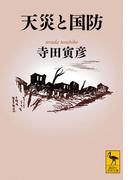 天災と国防 (講談社学術文庫)(講談社学術文庫)
