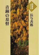 青銅の基督 (大活字本シリーズ)