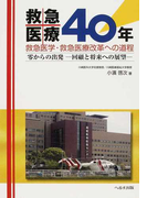 救急医療40年 救急医学・救急医療改革への道程 零からの出発−回顧と将来への展望