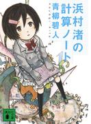 浜村渚の計算ノート 1さつめ (講談社文庫)(講談社文庫)