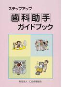 ステップアップ歯科助手ガイドブック 第2版