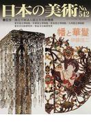 日本の美術 No.542 幡と華鬘