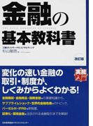 金融の基本教科書 改訂版 (実務入門)