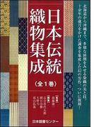 日本伝統織物集成 復刻