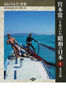 宮本常一とあるいた昭和の日本 1 奄美沖縄 (あるくみるきく双書)