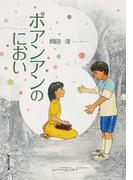 ポアンアンのにおい (偕成社文庫)(偕成社文庫)