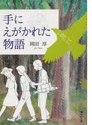 手にえがかれた物語 (偕成社文庫)(偕成社文庫)