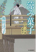 涼み菓子 (ハルキ文庫 時代小説文庫 料理人季蔵捕物控)(ハルキ文庫)