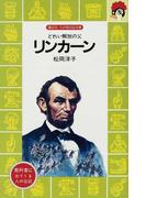 リンカーン どれい解放の父 (講談社火の鳥伝記文庫 教科書に出てくる人の伝記)(講談社火の鳥伝記文庫)