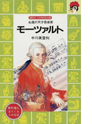 モーツァルト 永遠の天才音楽家