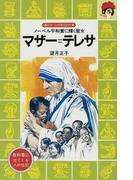 マザー=テレサ ノーベル平和賞に輝く聖女