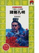諸葛孔明 「三国志」の名軍師