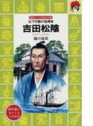 吉田松陰 松下村塾の指導者