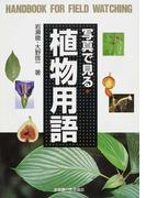 写真で見る植物用語 第2版 (野外観察ハンドブック)