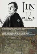 JIN 仁 12 (集英社文庫 コミック版)