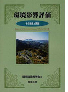 環境影響評価 その意義と課題 (環境法政策学会誌)