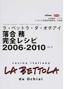 ラ・ベットラ・ダ・オチアイ落合務完全レシピ2006−2010 日本製粉・バリラ「イタリア料理技術講習会」作品集