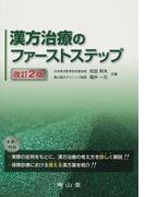 漢方治療のファーストステップ 改訂2版
