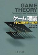 ゲーム理論とその経済学への応用