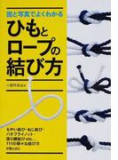 図と写真でよくわかるひもとロープの結び方
