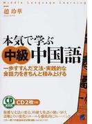 本気で学ぶ中級中国語 一歩すすんだ文法・実践的な会話力をきちんと積み上げる (CD BOOK Middle Language Learning)