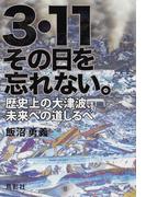 3・11その日を忘れない。 歴史上の大津波、未来への道しるべ