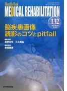 MEDICAL REHABILITATION Monthly Book No.132(2011年6月増刊号) 脳疾患画像読影のコツとpitfall