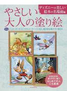 やさしい大人の塗り絵 ディズニーの美しい絵本の名場面編 バンビ、ダンボ、ピノキオ、ピーター・パンなど、魅力的な絵がすぐ塗れる