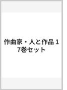 作曲家・人と作品 17巻セット