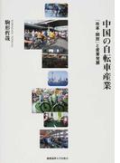 中国の自転車産業 「改革・開放」と産業発展