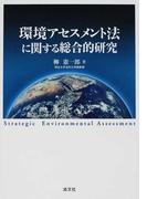 環境アセスメント法に関する総合的研究
