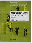 産業・組織心理学エッセンシャルズ 改訂3版