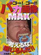 ゴー!ゴー!!バカ画像MAXベイビーズ 考えるな感じるんだ!! Vol.3 (ワニ文庫)(ワニ文庫)