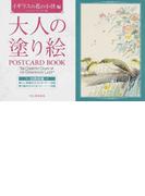 大人の塗り絵POSTCARD BOOK イギリスの花の小径編