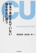 日本で承認されていない薬を安全に使う コンパッショネート使用制度