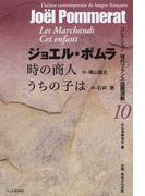 時の商人 (コレクション現代フランス語圏演劇)