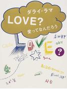 LOVE?愛ってなんだろう (MARBLE BOOKS)