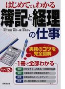 はじめてでもわかる簿記と経理の仕事 '11〜'12年版