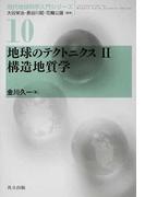 地球のテクトニクス 2 構造地質学 (現代地球科学入門シリーズ)