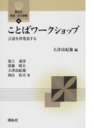 ことばワークショップ 言語を再発見する (開拓社言語・文化選書)