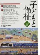 子どもと福祉 Vol.4 特集「施設内暴力問題」「東日本大震災と子どもの心のケア」