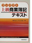 コンパクト上級商業簿記テキスト
