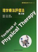 理学療法学テキスト 第3版 2 理学療法評価法