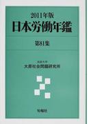 日本労働年鑑 第81集(2011年版)