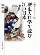 歴史人口学で読む江戸日本