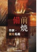 備前焼 作家・窯元名鑑 第2版