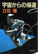宇宙からの帰還 (中公文庫)(中公文庫)
