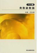 発散級数論 POD版 (数学全書)