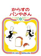 からすのパンやさん 2版