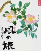 新編風の旅 四季抄